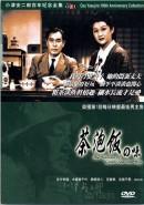 Смотреть фильм Вкус зеленого чая после риса онлайн на Кинопод бесплатно