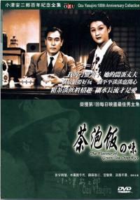 Смотреть Вкус зеленого чая после риса онлайн на Кинопод бесплатно