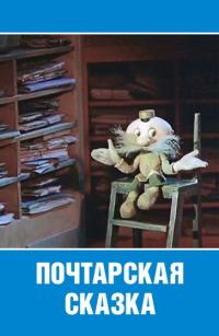 Смотреть Почтарская сказка онлайн на Кинопод бесплатно