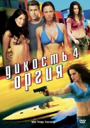 Смотреть фильм Дикость 4: Оргия онлайн на KinoPod.ru платно