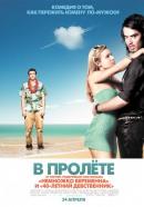 Смотреть фильм В пролёте онлайн на KinoPod.ru платно