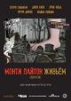 Смотреть фильм Монти Пайтон живьём онлайн на Кинопод бесплатно