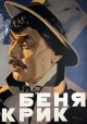 Смотреть фильм Беня Крик онлайн на Кинопод бесплатно