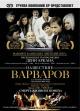 Смотреть фильм Нашествие варваров онлайн на Кинопод бесплатно