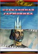 Смотреть фильм Стеклянная гармоника онлайн на Кинопод бесплатно