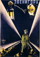 Смотреть фильм Звенигора онлайн на Кинопод бесплатно