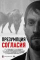 Смотреть фильм Презумпция согласия онлайн на Кинопод бесплатно