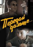 Смотреть фильм Передай дальше... онлайн на Кинопод бесплатно