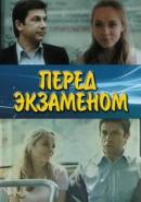 Смотреть фильм Перед экзаменом онлайн на Кинопод бесплатно