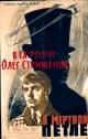 Смотреть фильм В мертвой петле онлайн на Кинопод бесплатно