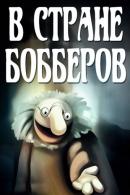Смотреть фильм В стране Бобберов: Обед с господином Грызли онлайн на KinoPod.ru бесплатно