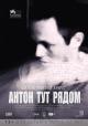 Смотреть фильм Антон тут рядом онлайн на Кинопод бесплатно
