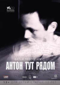 Смотреть Антон тут рядом онлайн на Кинопод бесплатно