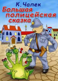 Смотреть Большая полицейская сказка онлайн на Кинопод бесплатно