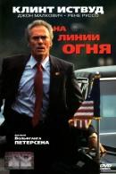 Смотреть фильм На линии огня онлайн на KinoPod.ru платно