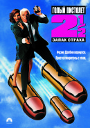 Смотреть фильм Голый пистолет 2 1/2: Запах страха онлайн на Кинопод платно