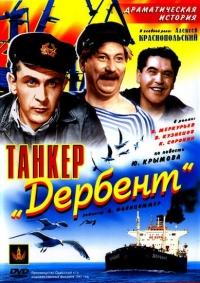 Смотреть Танкер «Дербент» онлайн на Кинопод бесплатно