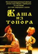Смотреть фильм Каша из топора онлайн на Кинопод бесплатно