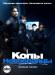 Смотреть фильм Копы-новобранцы онлайн на KinoPod.ru бесплатно