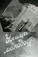 Смотреть фильм Улица молодости онлайн на Кинопод бесплатно