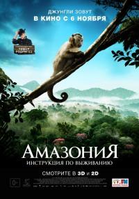Смотреть Амазония: Инструкция по выживанию онлайн на Кинопод бесплатно