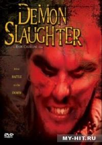 Смотреть Безжалостное убийство демонов онлайн на Кинопод бесплатно
