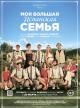 Смотреть фильм Моя большая испанская семья онлайн на Кинопод бесплатно