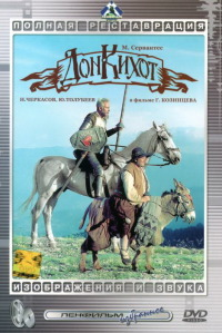 Смотреть Дон Кихот онлайн на Кинопод бесплатно