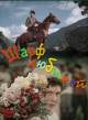 Смотреть фильм Шарф любимой онлайн на Кинопод бесплатно