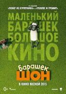 Смотреть фильм Барашек Шон онлайн на Кинопод бесплатно