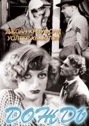 Смотреть фильм Дождь онлайн на Кинопод бесплатно