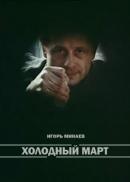 Смотреть фильм Холодный март онлайн на Кинопод бесплатно