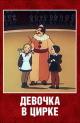 Смотреть фильм Девочка в цирке онлайн на Кинопод бесплатно