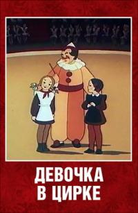 Смотреть Девочка в цирке онлайн на Кинопод бесплатно
