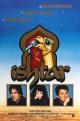 Смотреть фильм Иштар онлайн на Кинопод бесплатно