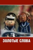 Смотреть фильм Золотые слова онлайн на KinoPod.ru бесплатно