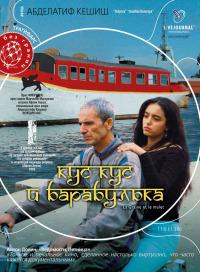 Смотреть Кус-Кус и Барабулька онлайн на Кинопод бесплатно