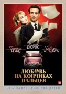 Смотреть фильм Любовь на кончиках пальцев онлайн на KinoPod.ru платно