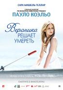 Смотреть фильм Вероника решает умереть онлайн на KinoPod.ru платно