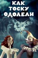 Смотреть фильм Как тоску одолели онлайн на Кинопод бесплатно