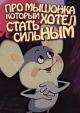 Смотреть фильм Про мышонка, который хотел стать сильным онлайн на Кинопод бесплатно