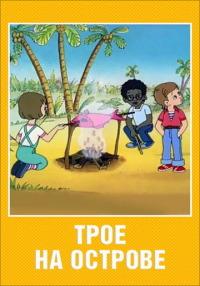 Смотреть Трое на острове онлайн на Кинопод бесплатно