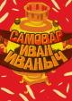 Смотреть фильм Самовар Иван Иваныч онлайн на Кинопод бесплатно