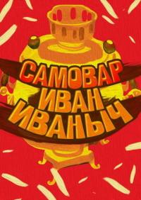 Смотреть Самовар Иван Иваныч онлайн на Кинопод бесплатно