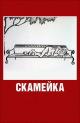 Смотреть фильм Скамейка онлайн на Кинопод бесплатно