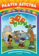 Смотреть фильм Зоопарк онлайн на Кинопод бесплатно