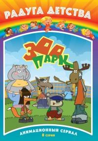 Смотреть Зоопарк онлайн на Кинопод бесплатно