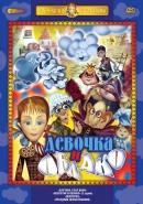 Смотреть фильм Лоскутик и облако онлайн на KinoPod.ru бесплатно