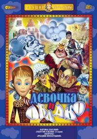 Смотреть Лоскутик и облако онлайн на Кинопод бесплатно