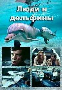 Смотреть Люди и дельфины онлайн на Кинопод бесплатно